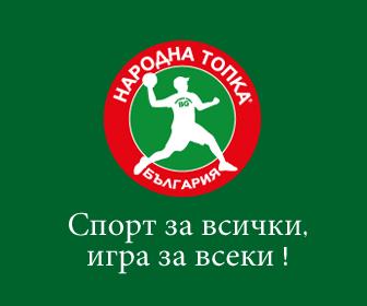 Федерация Народна топка България